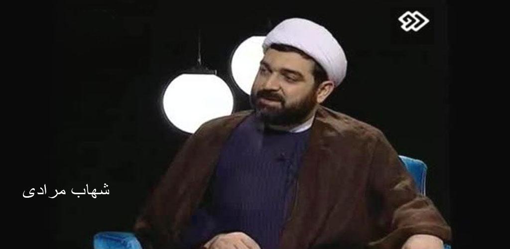شهاب مرادی مدرس راه موفقیت حجةالاسلام