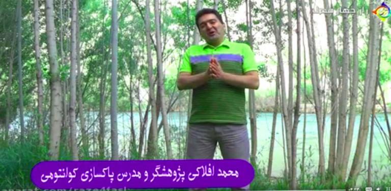 محمد افلاکی استاد و پژوهش گر پاکسازی کوانتومی