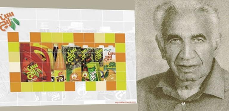 حسین عالیزاد سن ایچ - شرکت غذایی و نوشیدنی
