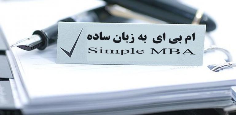 ام بی ای به زبان ساده Simble MBA